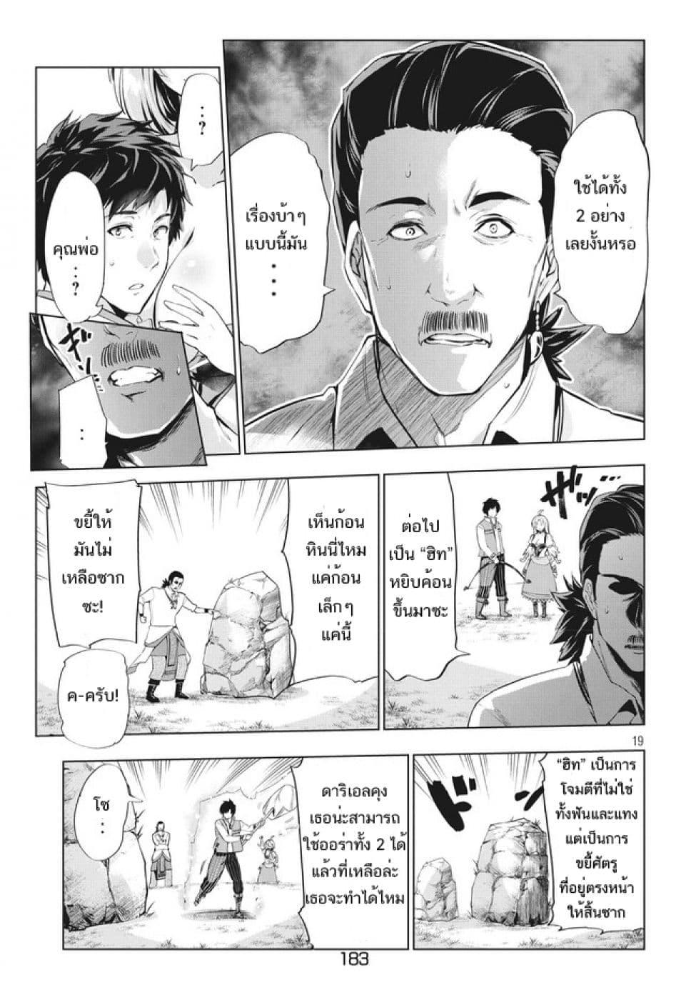 อ่านการ์ตูน Kaiko sareta Ankoku Heishi (30-dai) no Slow na Second ตอนที่ 3 หน้าที่ 18
