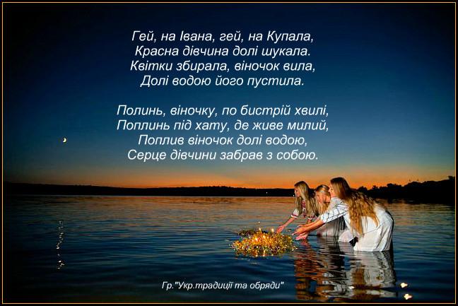 Бібліотека. Сторінками України: Українські традиції та обряди.