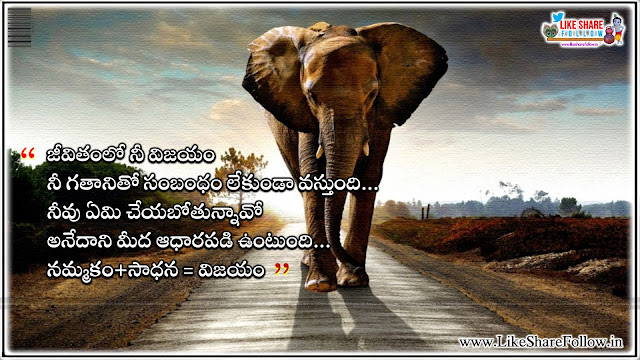 Best Telugu Quotes life inspiring messages