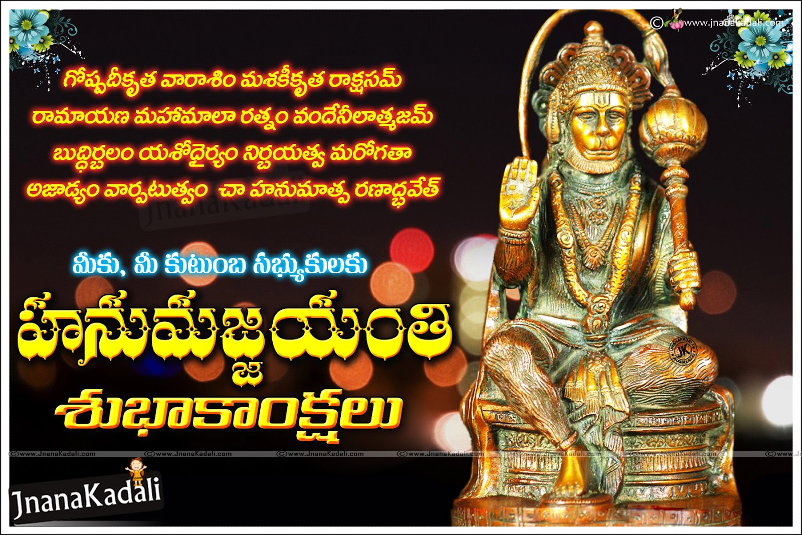 Telugu Happy Hanuman Jayanti Quotes Greetings Wishes With Hanuman