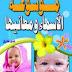 تحميل كتاب الموسوعة العالمية لمعاني الأسماء عربي كامل pdf مجانا