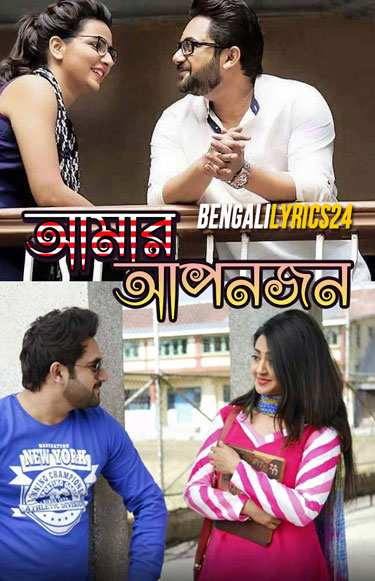Amar Apanjan, Bangla Movie, Songs, Lyrics, Videos, Soham, Subhasree, Aindrita Ray, Priyanka Sarkar