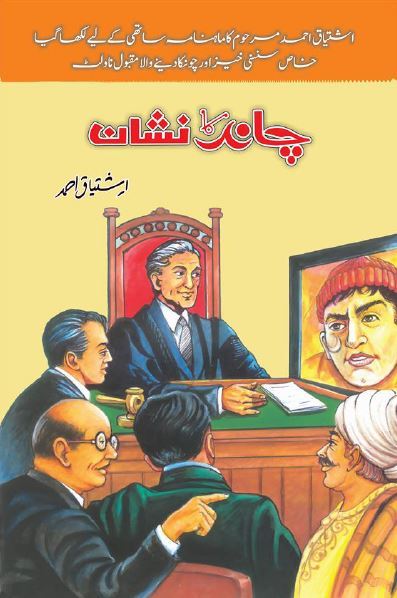 Chand Ka Nishan By Ishtiaq Ahmed Pdf Download