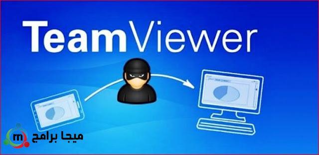 برنامج التحكم عن بعد فى الكمبيوتر والموبايل TeamViewer