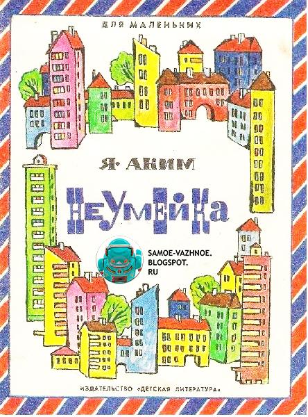 Яков Аким. Неумейка - 1976 год или 1980 год, Издательство Детская литература. Стихотворный рассказ. Рисунки В. Нагаева.