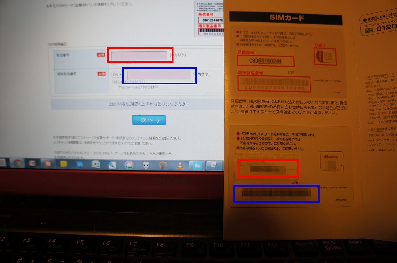 SIMカードの情報を入力する画面になります。SIMカードにある発信番... OCN モバイル O