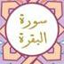 سوره البقره من الايه 1 الى الايه 29 وتفسيرها