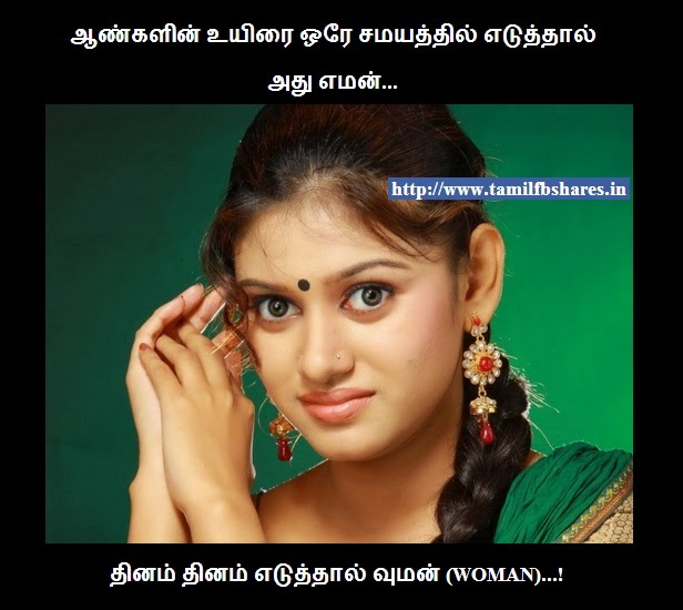 Funny Life Quotes Images In Tamil Wallpaper Download