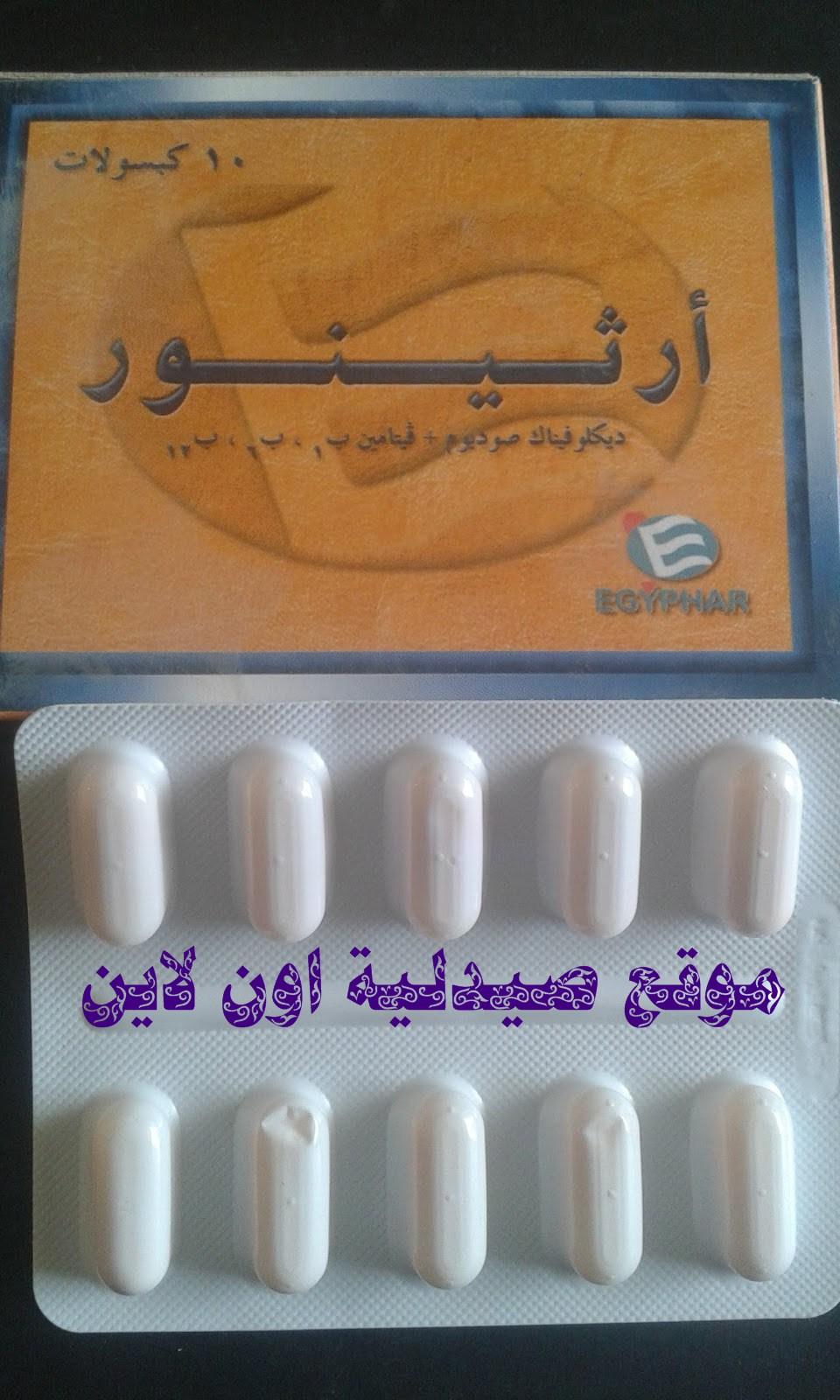 أرثينور كبسولات لعلاج إلتهابات العظام والمفاصل ARTHINEUR
