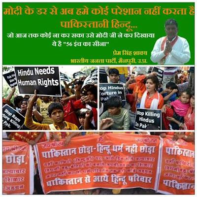 Prem Singh Shakya-Mainpuri BJP