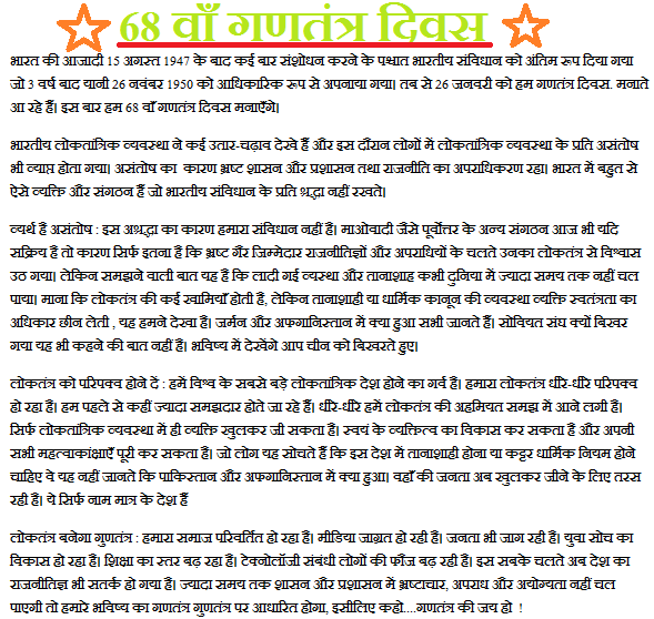 26 January Bhashan in Hindi