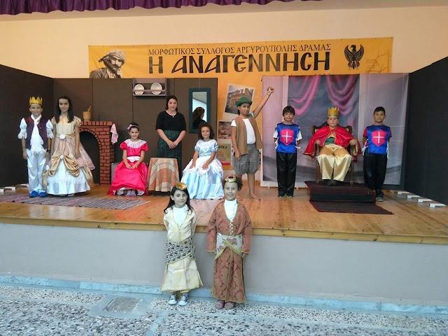 """Το Ποντιακό παιδικό θέατρο """"Η Σαχταρίτσα"""" παρουσιάζεται στη Δράμα"""