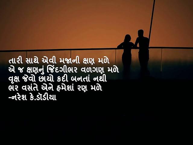 तारी साथे एवी मजानी क्षण मळे Gujarati Muktak By Naresh K. Dodia