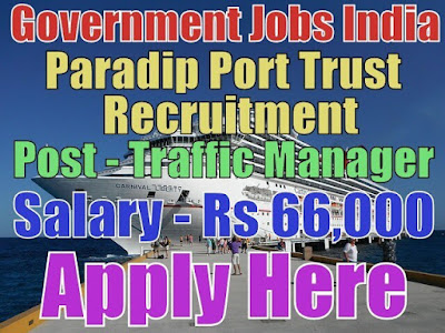 Paradip Port Trust Recruitment 2017