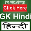 gk in India Hindi 2016 : GK INDIA 2016 General Knowledge in Hindi 2015-16 | Samanya Gyan Hindi GK