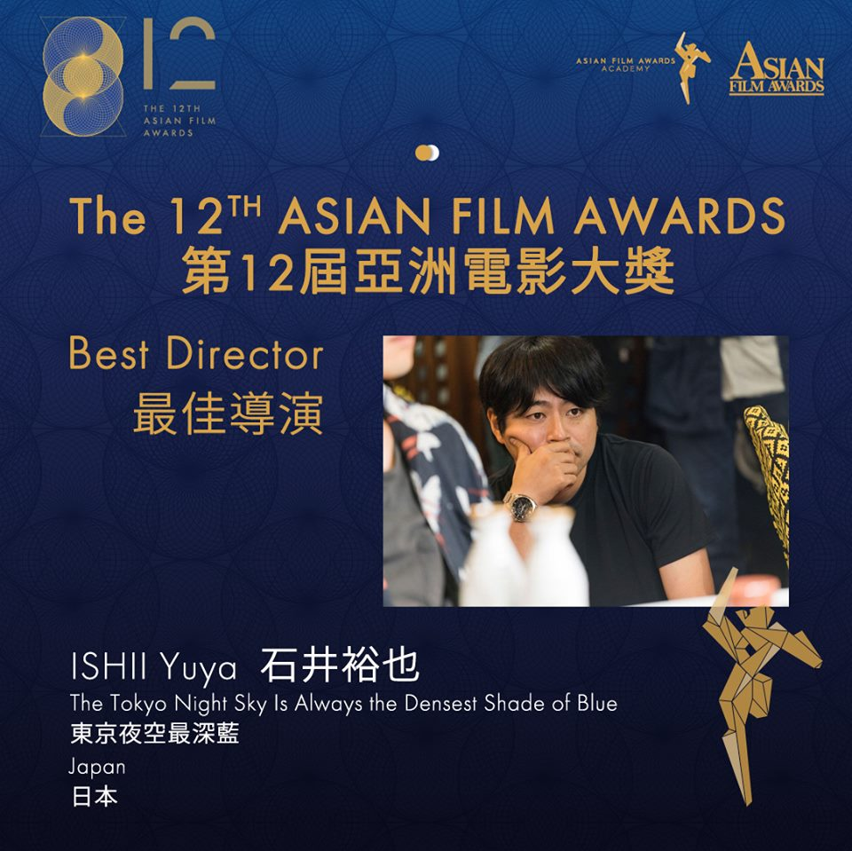Yuya Ishii - Asian Film Awards