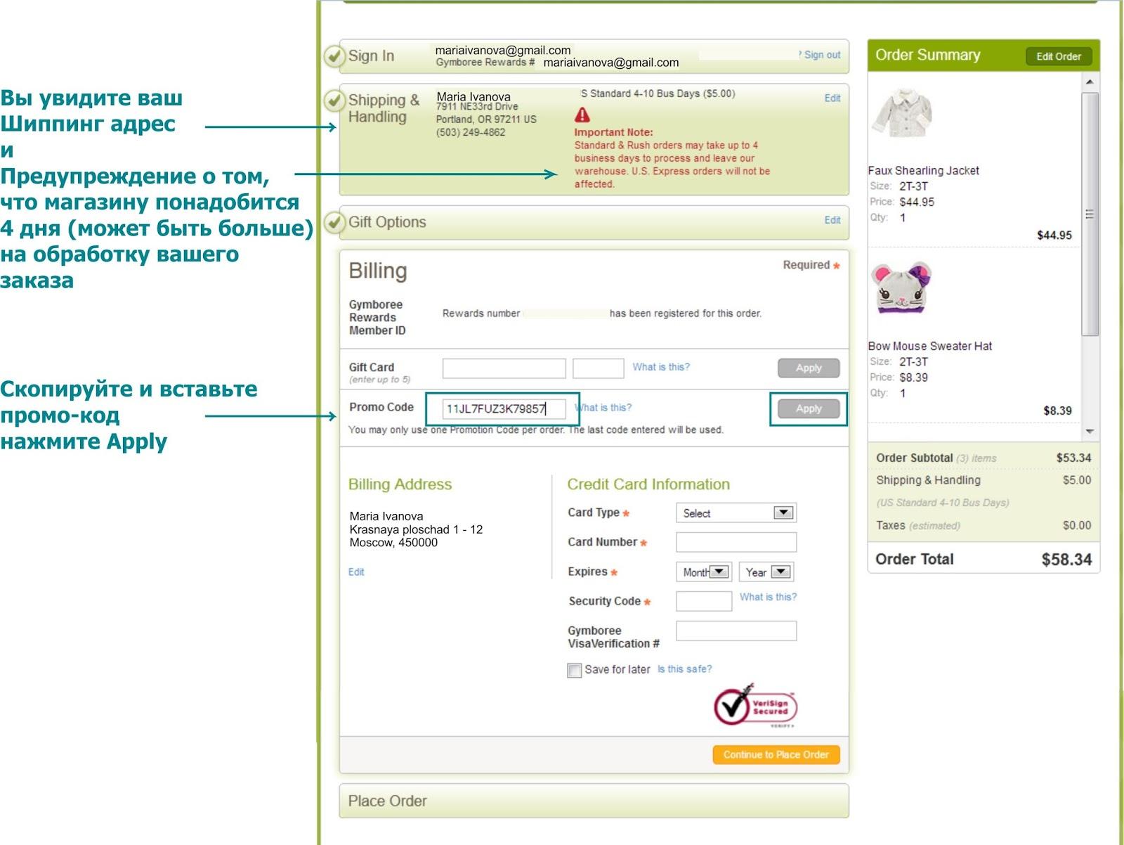 Сделать заказ с сайта gymboree создание сайтов описание градирни