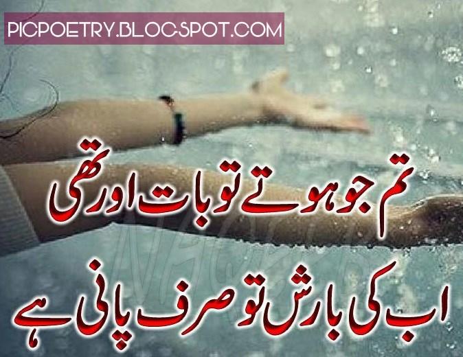 Sad urdu barish poetry pics about rain best urdu poetry pics and tags 2 lines poetrybarishbarsat poetrysad poetry altavistaventures Image collections