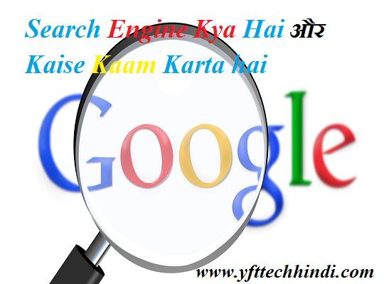 Search Engine Kya Hai और Kaise Kaam Karta hai