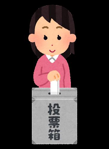投票する成人女性のイラスト