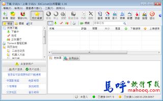 BitComet Portable 比特彗星 免安裝中文版,好用的 BT 下載軟體