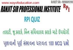 RPI Quiz-2 (701 To 800) Prepared by Ranjit Sir