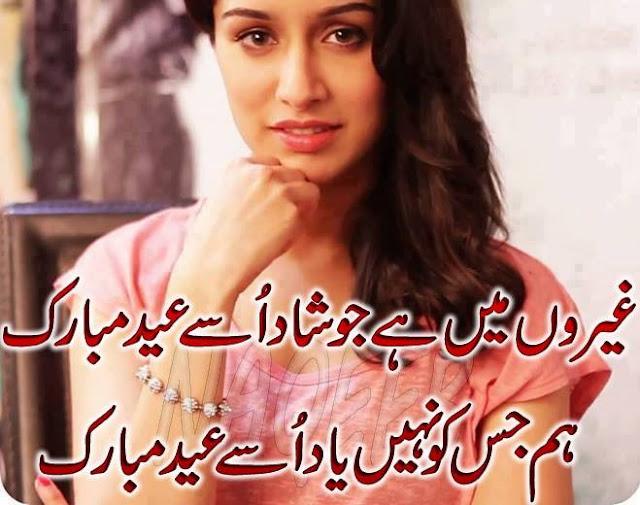 poetry in urdu with images sad girl eid poetry in urdu romantic urdu ...