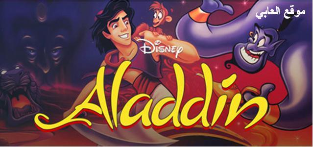 تحميل لعبة علاء الدين الاصلية كاملة برابط مباشر ميديا فاير download aladdin games
