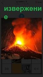 происходит извержение вулкана