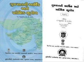 Gujarat's Geography by Manjulaben Dave   University Granthnirman Bord book Download