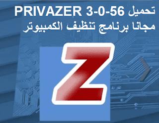 تحميل PRIVAZER 3-0-56 مجانا برنامج تنظيف الكمبيوتر