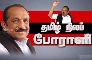 50 Years Of Vaiko | Golden Jubilee | News7 Tamil