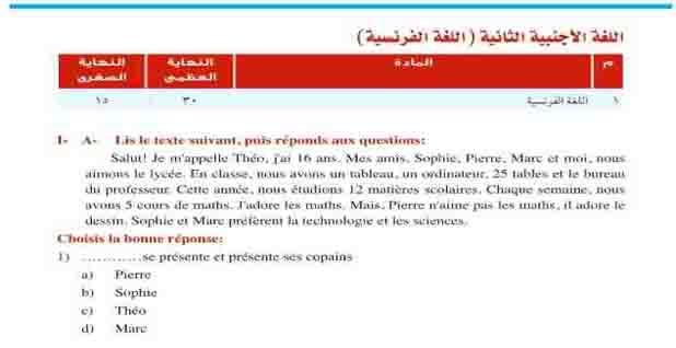النموذج الاسترشادى فى اللغة الفرنسية للصف الاول الثانوى التروم الاول 2019