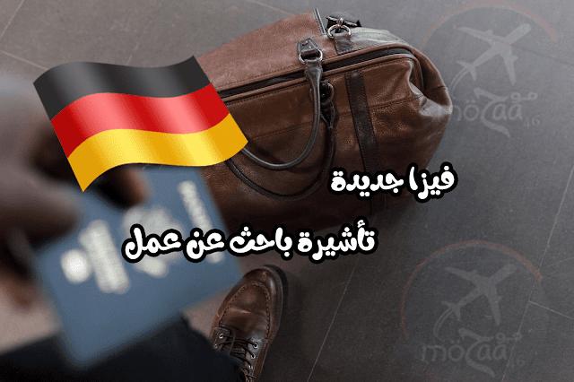 السفر الى ألمانيا – تأشيرة الباحث عن العمل 2019
