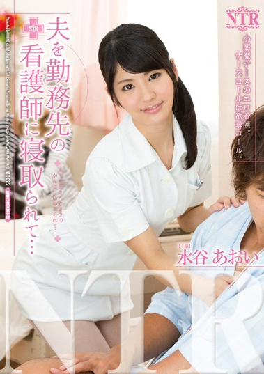 To Cuckold A Husband In Office Of Nurses … Blue Mizutani