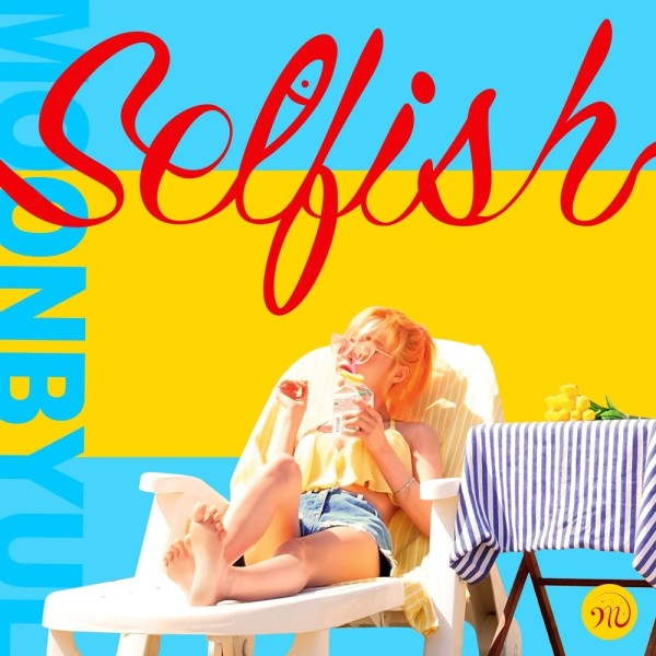 as-music: [Single] Moon Byul (MAMAMOO) – SELFISH