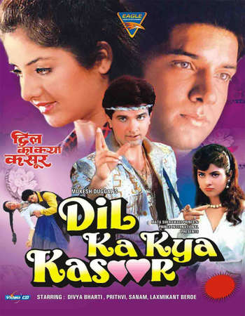 Poster Of Dil Ka Kya Kasoor 1992 Hindi 450MB VCDRip 480p Free Download Watch Online