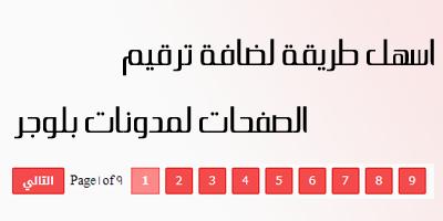 اسهل طريقة لضافة ترقيم الصفحات لمدونات بلوجر