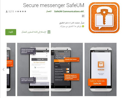 تطبيق virtual simsecure messenger safeum