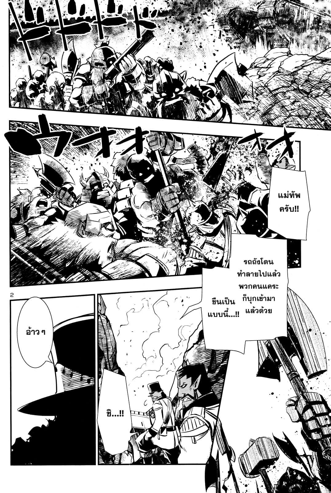 อ่านการ์ตูน Shinju no Nectar ตอนที่ 12 หน้าที่ 2