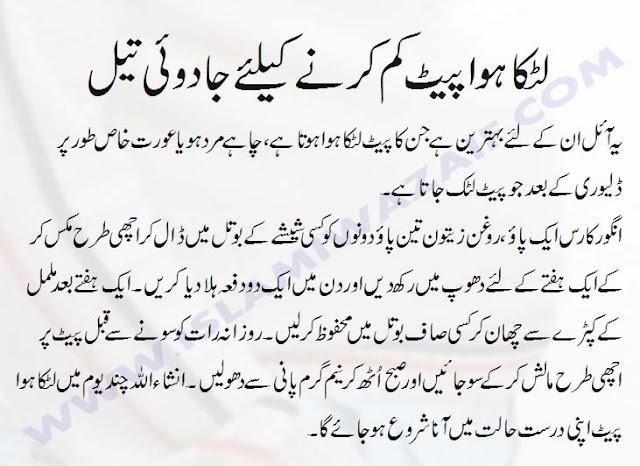 latka howa pait kam karne ka tarika in urdu