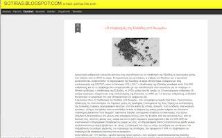 http://sotiras.blogspot.com/2018/07/blog-post_8.html