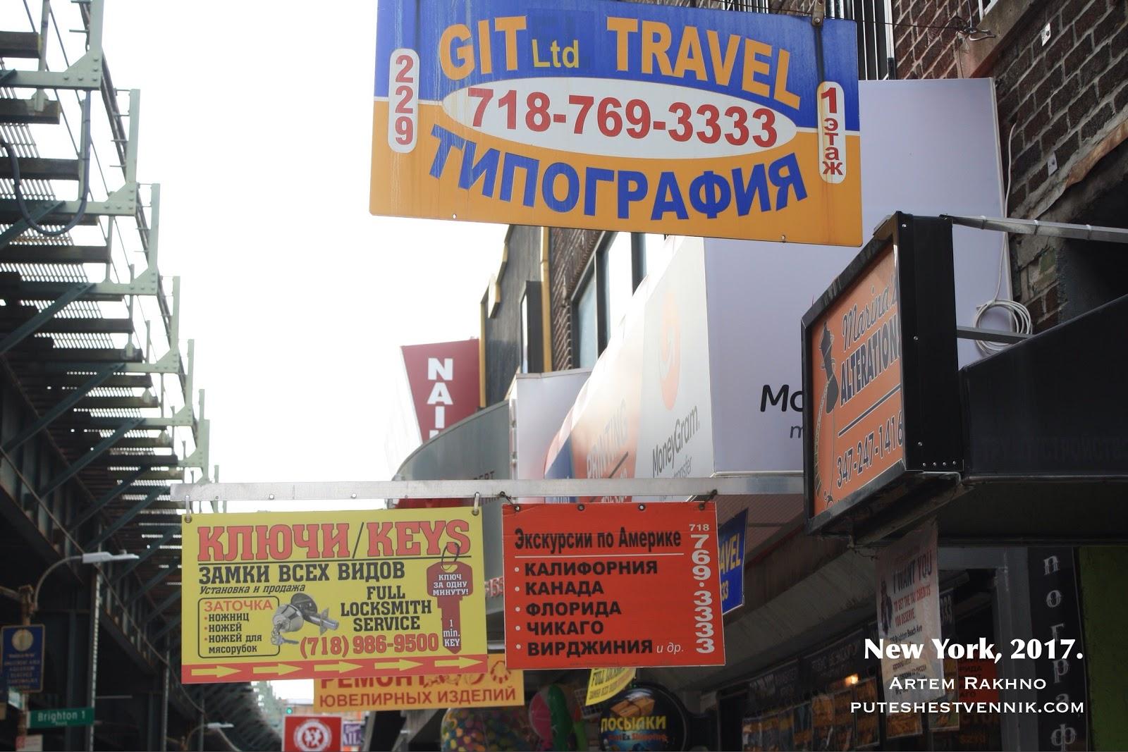 Рекламные вывески на русском языке на Брайтон-Бич