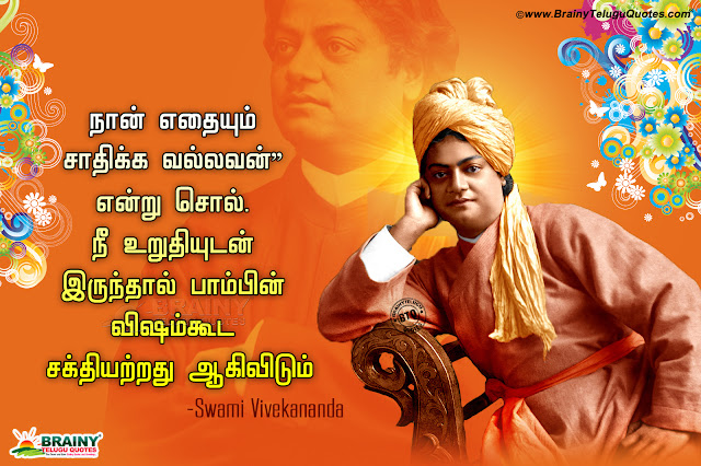 latest telugu vivekananda quotes, nice tamil life quotes, tamil life quotes, swami vivekananda quotes hd wallpapers