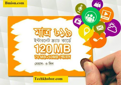 Banglalink-19Tk-70MB-Internet-Scratch-Card-50MB-Bonus-Validity-3-Days