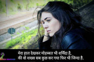 Sad shayari hindi