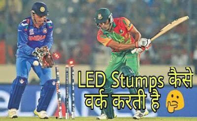 LED stumps की कीमत 25 लाख रूपए कैसे है