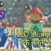 Cricket में LED Wicket कैसे काम करती है How LED Wickets Works In Hindi
