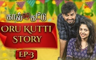 Kaal Kattu 2.O | Episode 03 | Tamil web series | Oru Kutti Story | Black Pasanga