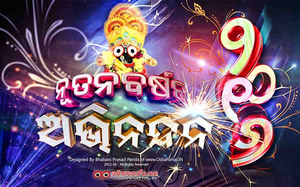 Exclusive Download Happy New Year 2016 Odia Hq Wallpaper For Pc